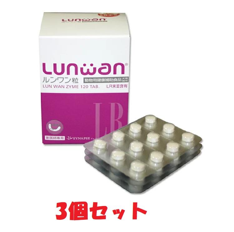 【ルンワン粒】Lunwan【120粒×3個】LR末III(ミミズ乾燥粉末)を使用した動物用健康補助食品