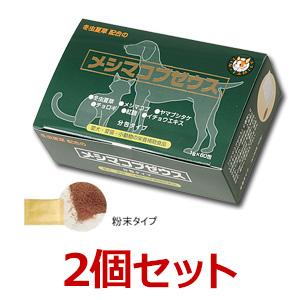 【メシマコブゼウス粉末×2個セット!】
