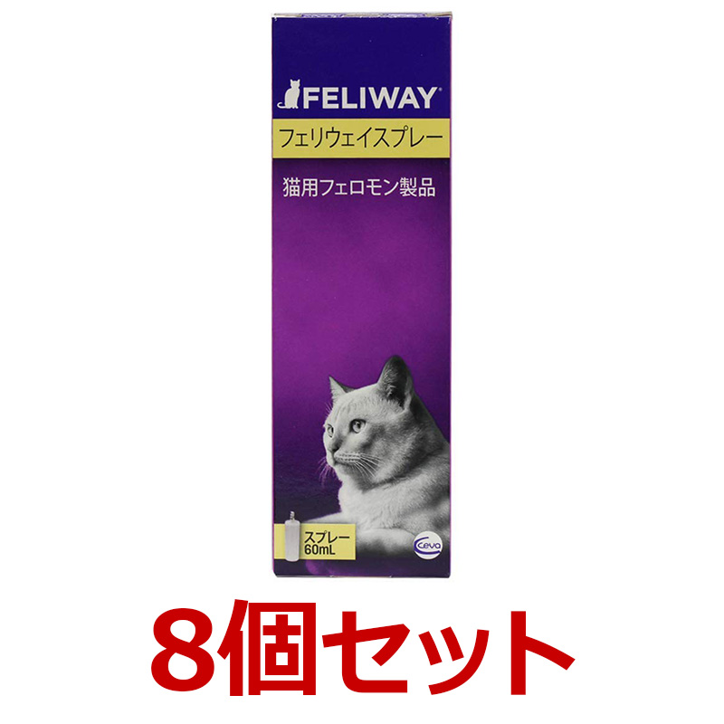 【あす楽】【8個セット】【フェリウェイスプレー60mL【×8個】世界中で広く愛用されているネコ用フェロモン製品。