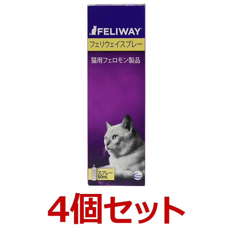 【あす楽】【4個セット】【フェリウェイスプレー60mL×4個セット】フェリウェイスプレー世界中で広く愛用されているネコ用フェロモン製品。