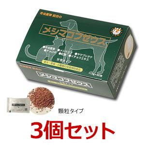 【メシマコブゼウス(顆粒)×3個セット!】【60g(1g×60包)×3個】
