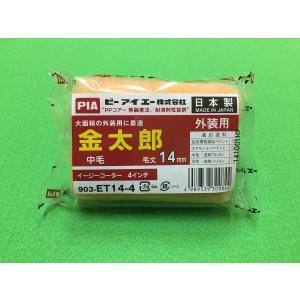 金太郎 4インチ 1箱(50本) 各サイズ毛丈14mm・20mm