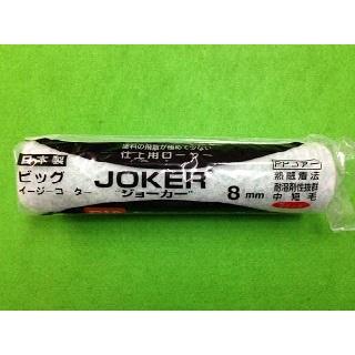 ジョーカー7インチ8mm24本/1箱【DIY】【副資材】【塗装】【ペンキ】【メロン】【ボンパラゴン】【ステラ】【PIA】【アワックス】