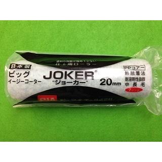 ジョーカー7インチ20mm24本/1箱【DIY】【副資材】【塗装】【ペンキ】【メロン】【ボンパラゴン】【ステラ】【PIA】【アワックス】