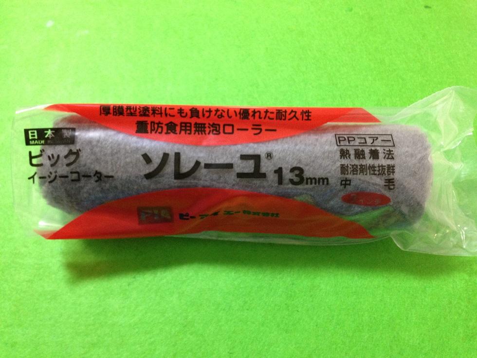 ソレーユ 7インチ13mm24本/1箱