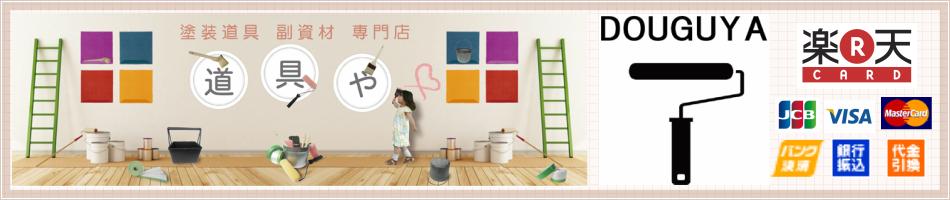 塗装道具、副資材の専門店 道具や:塗装道具・副資材の専門店 道具や
