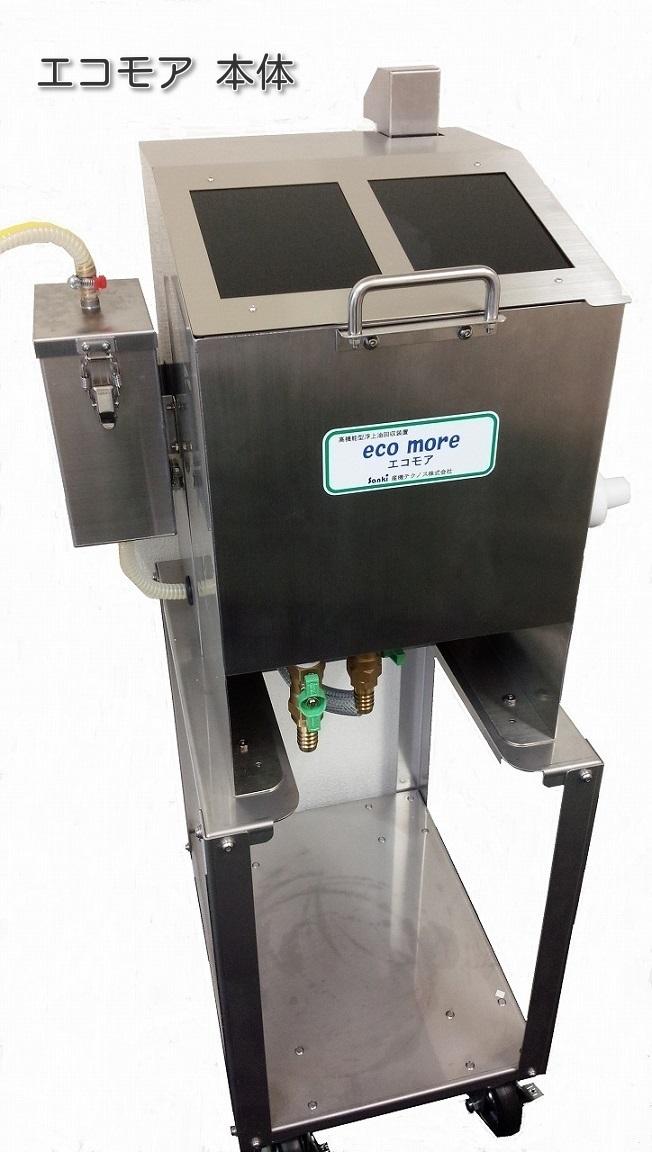 産機テクノス 浮上油回収装置 エコモア EM-01 切削油・洗浄液の腐敗防止 三段分離 オールステンレス エアー駆動高性能浮上油回収装置
