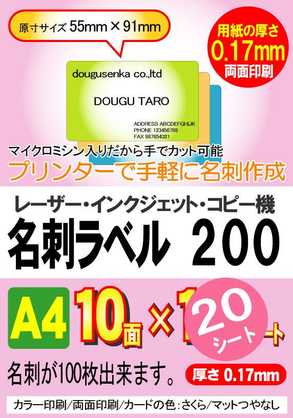 2020モデル 開催中 ☆プリンターで名刺作成☆■業務用名刺ラベル200■カード色:さくら