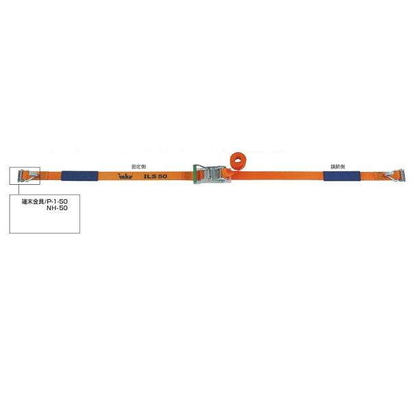 インカラッシングシステム ラチェット式 ベルト幅50mm 全長6m 両端Tワンピース ナローフック仕様
