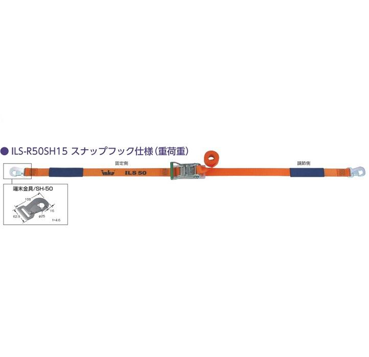 インカラッシングシステム ラチェット式 ベルト幅50mm 全長6m 両端スナップフック仕様
