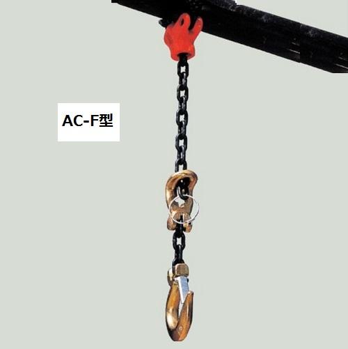 タコマン ACF型一本吊り伸縮自在式チェーンスリング 2.0t