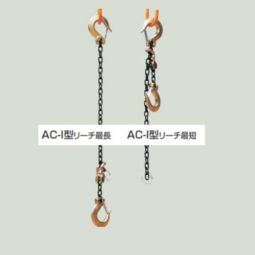 タコマン ACI型一本吊り伸縮自在式チェーンスリング 1.0t