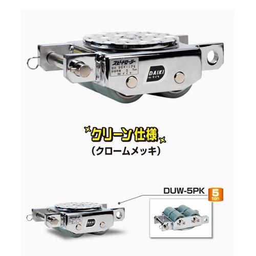 ダイキ スピ-ドロ-ラー低床型 クリーン仕様 5ton