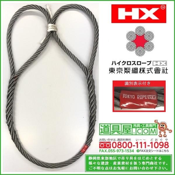 TSK ハイクロスロープ 両端段落とし加工 径32mm 長さ9m