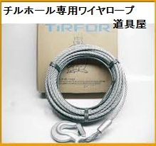 チル 専用ワイヤーロープ T-35用20m