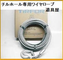 チル 専用ワイヤロープ T-7用30m