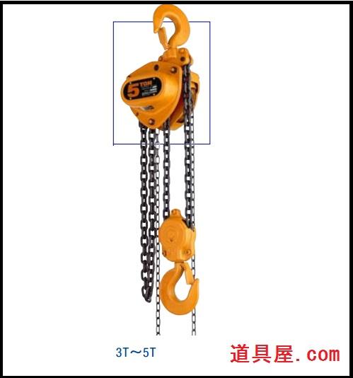 キトー マイティーチェーンブロックCB050 使用荷重5.0ton