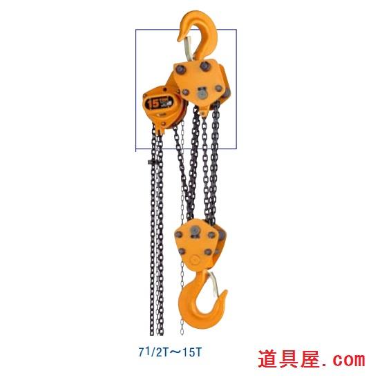 キトー マイティーチェーンブロックCB075 使用荷重7.5ton