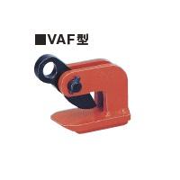 イーグル 鋼板水平つり用クランプVAF-1 (3~35)mm