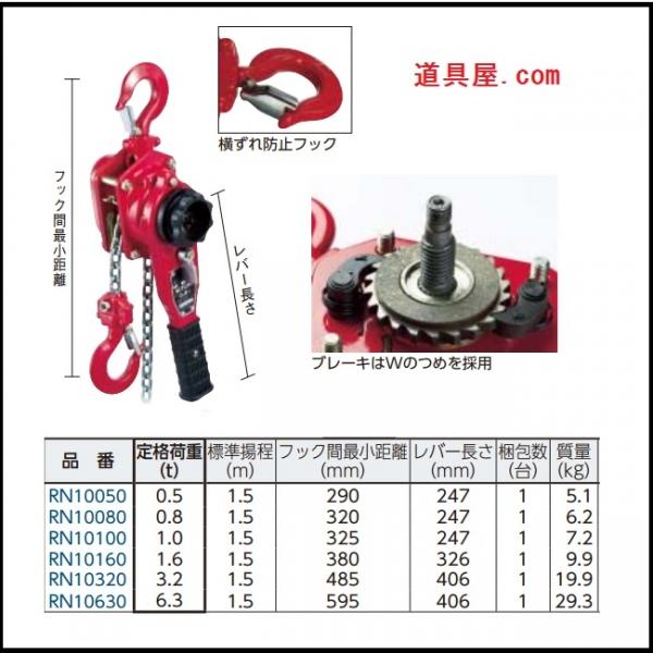 ニッチ RN1シリーズ レバーホイスト 6.3t