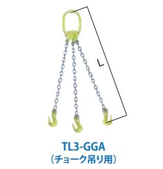 マーテック 3本吊りセット 全長1.5m 使用荷重16.5t TL3-GGA16