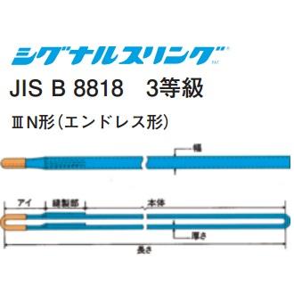 シグナルスリング S3Nエンドレス形幅150mm 長さ4m