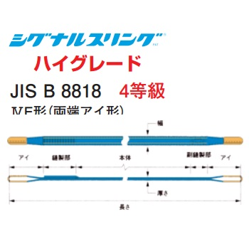 シライ シグナルスリング ハイグレート SG4E 両端アイ形 幅200mm 長さ8m