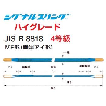 シライ シグナルスリング ハイグレート SG4E 両端アイ形 幅75mm 長さ4m