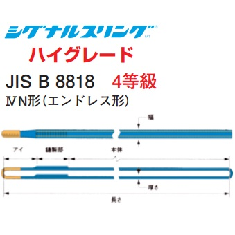 【あす楽対応】 シグナルスリング ハイグレート SG4Nエンドレス形幅150mm 長さ4.75m:道具屋-DIY・工具