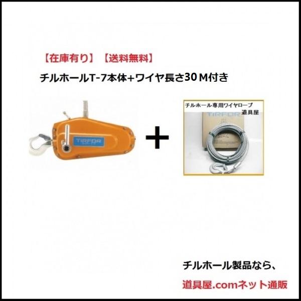 【30%OFF】 チル 万能携帯ウィンチ 能力750kg 専用ワイヤ30m付き:道具屋-DIY・工具