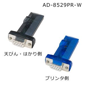 【直送品】 A&D (エー・アンド・デイ) Bluetoothコンバータ AD-8529PR-W (AD8529PR-W)