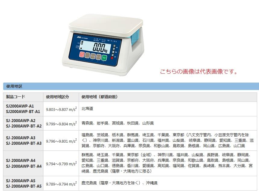 A&D 防塵防水はかり SJ-2000AWP-A5 (SJ2000AWP-A5) (検定付)