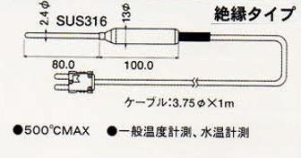 【直送品】 アイ電子技研 K(J・T・E)熱電対デジタル温度計(センサプローブ) T-001-3