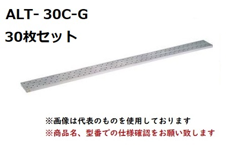 【直送品】 【マル特NEWS】アルインコ アルミ足場板 3m ALT-30C-G (ALT30CG-30) 【30枚セット】【法人向け、個人宅配送不可】 【大型】