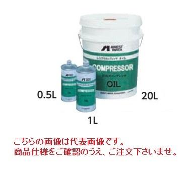 アネスト岩田 コンプレッサ:関連商品 96995620 レシプロコンプレッサオイル 20L