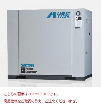 豊富なバリエーション 直送品 アネスト岩田 コンプレッサ レシプロ:無給油式 CFP07C-8.5 CFP07C-8.5C6 100V 大型 60Hz 人気激安 激安 激安特価 送料無料 特価