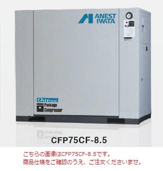 【代引不可】 アネスト岩田 コンプレッサ レシプロ:無給油式 CFP55CF-8.5 200V 50Hz (CFP55CF-8.5M5) オイルフリーパッケージタイプ【特価】 【大型】