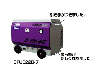 【代引不可】 アネスト岩田 コンプレッサ レシプロ:無給油式 CFUE37-7S (セル付) 【特価】 【大型】