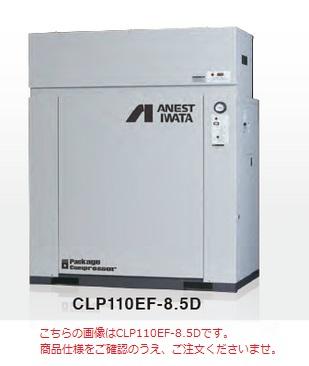 【直送品】 アネスト岩田 コンプレッサ レシプロ:給油式 CLP15EF-8.5D 200V 60Hz (CLP15EF-8.5DM6) オイル式パッケージ【特価】 【大型】