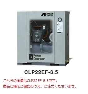 【代引不可】 アネスト岩田 コンプレッサ レシプロ:給油式 CLP15EF-8.5 200V 60Hz (CLP15EF-8.5M6) オイル式パッケージ【特価】 【大型】