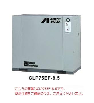 【代引不可】 アネスト岩田 コンプレッサ レシプロ:給油式 CLP55EF-8.5 200V 60Hz (CLP55EF-8.5M6) オイル式パッケージ【特価】 【大型】