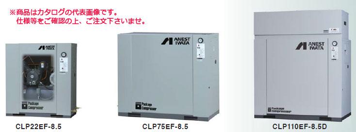【直送品】 アネスト岩田 コンプレッサ レシプロ:給油式 CLP75EF-14 200V 60Hz (CLP75EF-14M6) オイル式パッケージ【特価】 【大型】