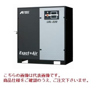 【直送品】 アネスト岩田 コンプレッサ スクリュー:給油式 LRV-150 200V 50/60Hz (LRV-150) (インバータ方式)(ドライヤ無) 【大型】