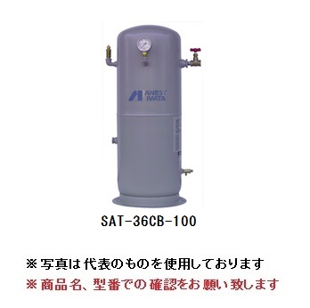 【直送品】 アネスト岩田 コンプレッサ:タンク SAT-400C-140 【大型】