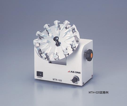 アズワン マイクロチューブローテーター 本体 1-4096-01 《研究・実験用機器》