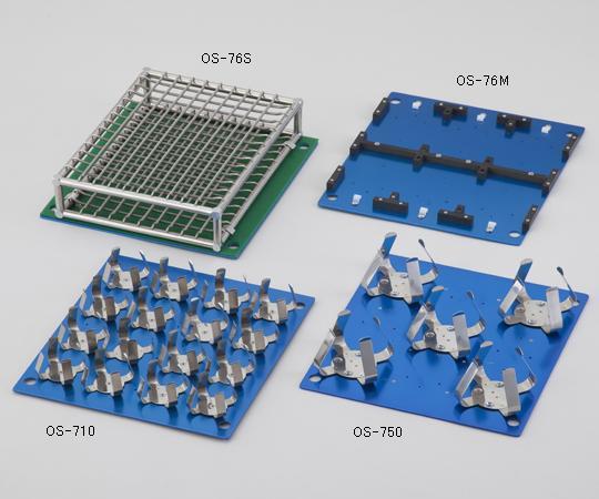 アズワン インキュベーター内用シェーカー 500ml用プラットホーム・ 5本用 2-1987-13 《研究・実験用機器》