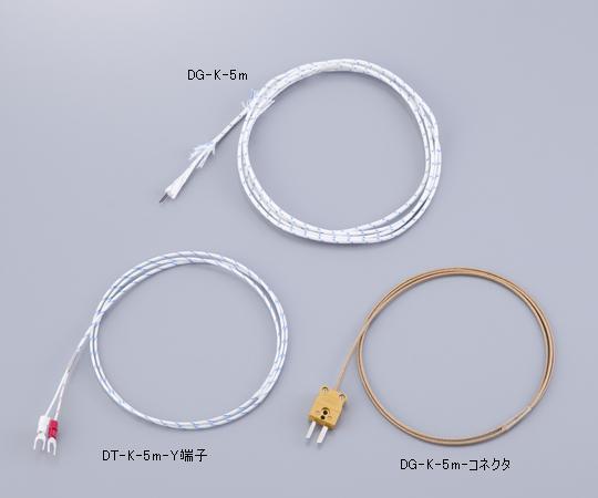 アズワン 被覆熱電対(ディープレックス) 1-9930-15 《計測・測定・検査》