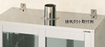 アズワン 薬品庫用オプション 排気ダクト 1-7612-01 《実験設備・保管》