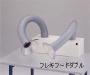 アズワン ポータブルヒュームフード 3-4064-32 《実験設備・保管》
