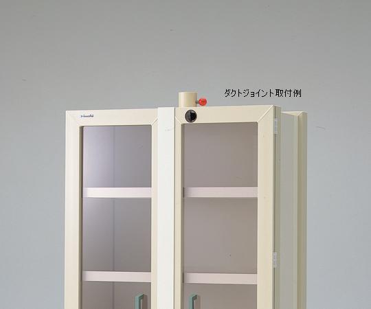 アズワン 排気機能付薬品庫 ダクトジョイント 3-5318-12 《実験設備・保管》